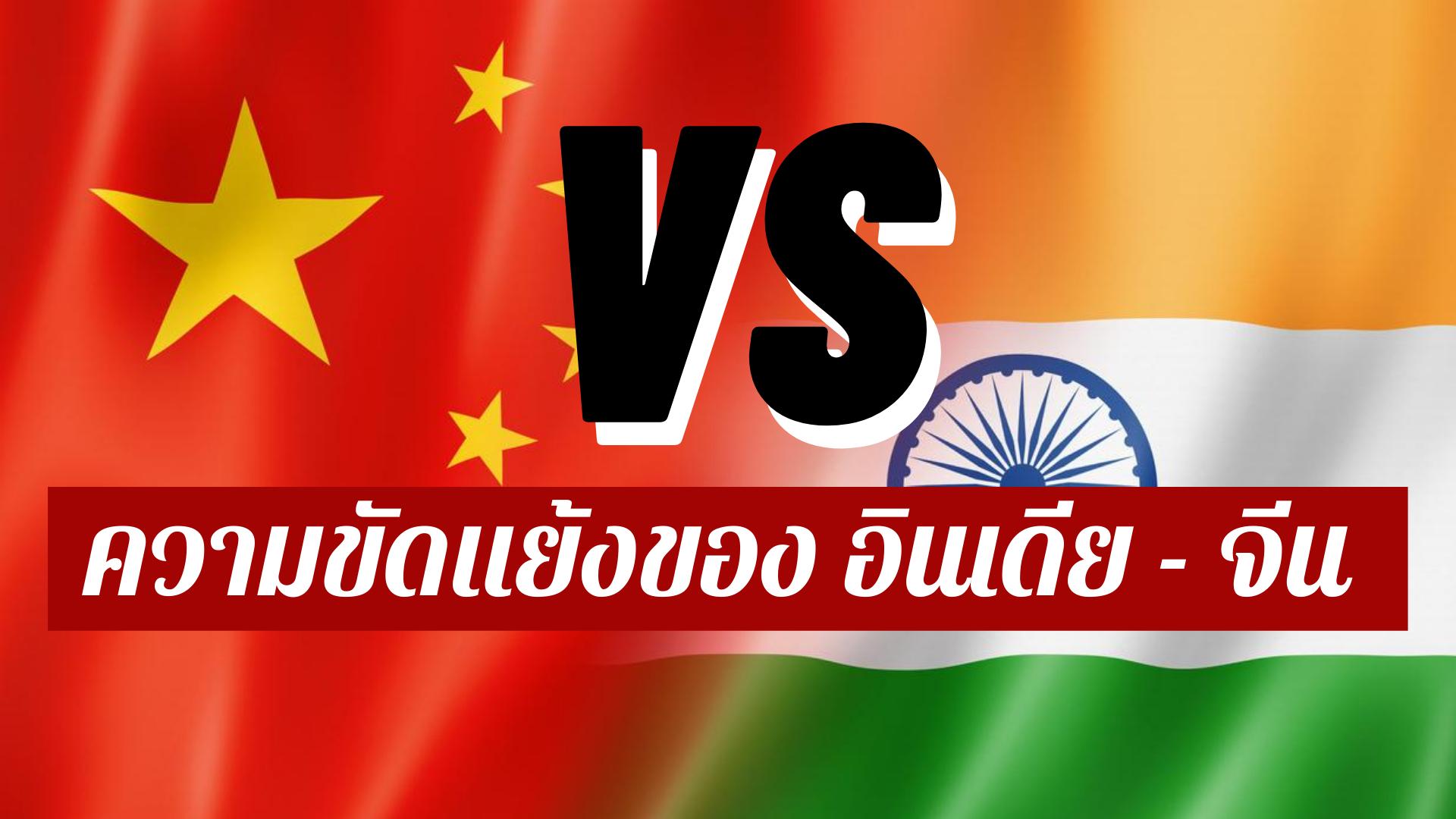 ความขัดแย้งของ อินเดีย - จีน